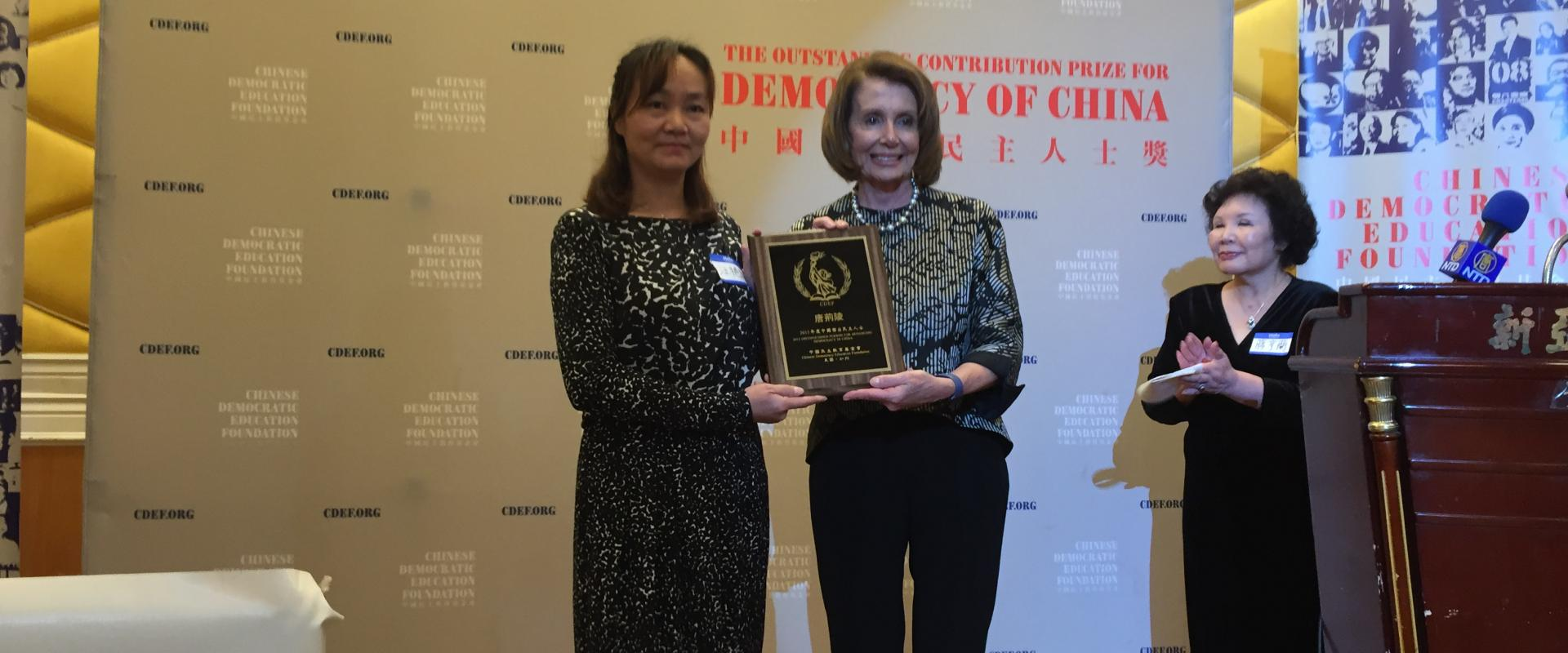 On Human Rights Day, Congresswoman Pelosi presents an award to Mrs. Wang Yanfang, wife of Human Rights Lawyer Tang Jingling, the recipient of the 2016 Outstanding Contribution Prize for Democracy in China Award.